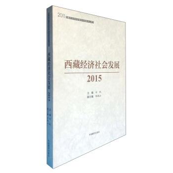 西藏经济社会发展2015