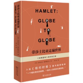 带莎士比亚走遍世界:《哈姆雷特》的环球之旅