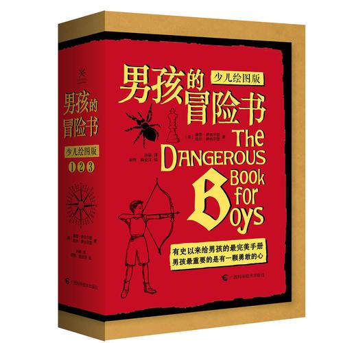 男孩的冒险书(少儿绘图版 全三册)