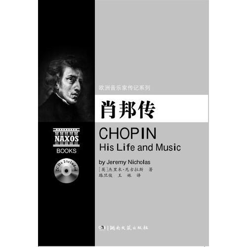 欧洲音乐家传记系列:肖邦传(附2CD)