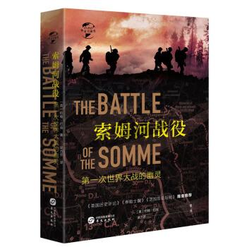 华文全球史030·索姆河战役:第一次世界大战的幽灵