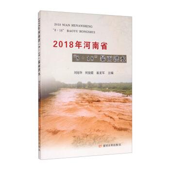 2018年河南省 8.18 暴雨洪水