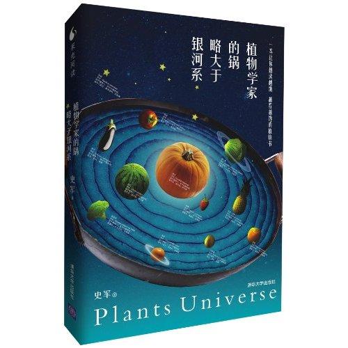 植物学家的锅略大于银河系