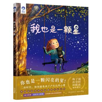 星空世界精选图画书-我也是一颗星