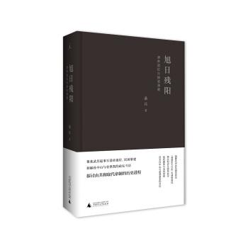旭日残阳:清帝退位与接收清朝(精装)