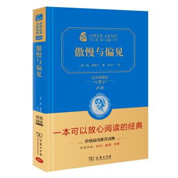 傲慢与偏见 (经典名著 大家名译 全译典藏版 )