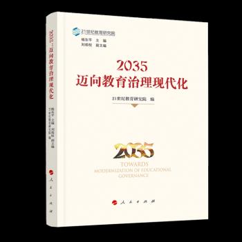 2035:迈向教育治理现代化