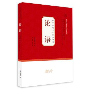 中华传统文化经典诵读(学生用):论语
