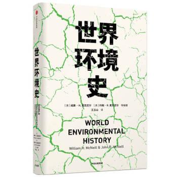 世界环境史