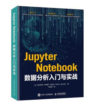 Jupyter Notebook数据分析入门与实战
