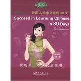 语感中文:外国人学中文速成30天(英语版)(附光盘1张)
