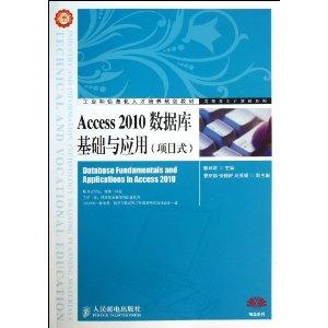 Access2010数据库基础与应用 项目式工业和信息化人才培养规划教材