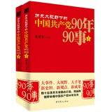 历史大视野下的中国共产党90年90事(全2册)