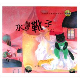 小青蛙 中国第一套微童话绘本 水晶靴子
