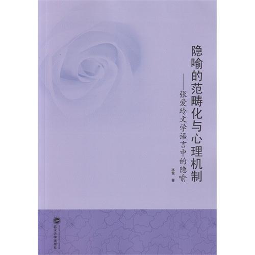 隐喻的范畴化与心理机制:张爱玲文学语言中的隐喻