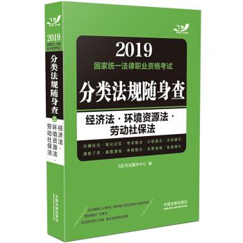 2019司考經濟法_2019中級會計考試 經濟法 每日一練 4 22