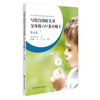 写给自闭症儿童父母的101条小贴士:男孩篇(养育自闭症男孩的科学指南,源于实践的智慧结晶)