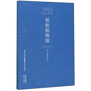 郑和航海图(精)/郑和系列/一带一路丛书