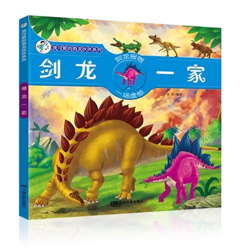 fun书 我可爱的恐龙伙伴系列-剑龙一家  作  者:童彩 出 版 社:中国