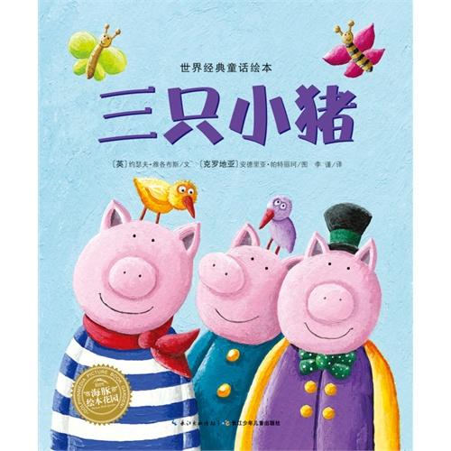 世界经典童话绘本:三只小猪