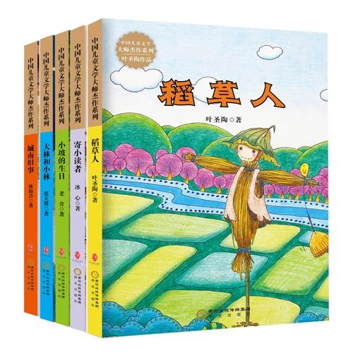 中国儿童文学大师杰作系列(共5册)