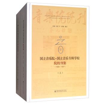 音.国立音乐院-国立音乐专科学校院校刊集(1928-1937)