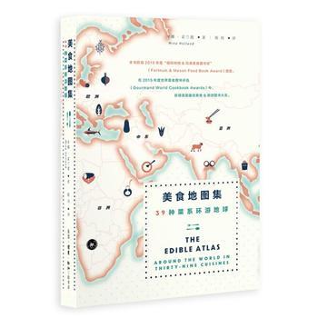 美食地图集:39种菜系环游世界
