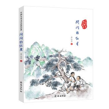 中国儿童文学传世经典:闪闪的红星