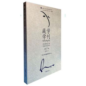 藏学学刊(第20辑)