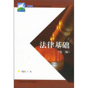 法律基础(第二版)——21世纪高职高专通用教材