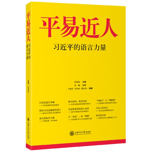 平易近人:习近平的语言力量
