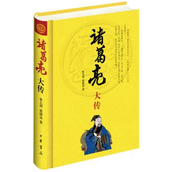 中华帝王传记:诸葛亮大传(精装)