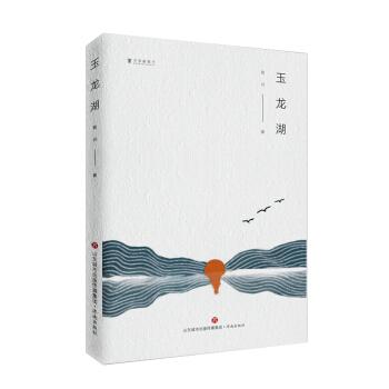 玉龙湖/文学新势力