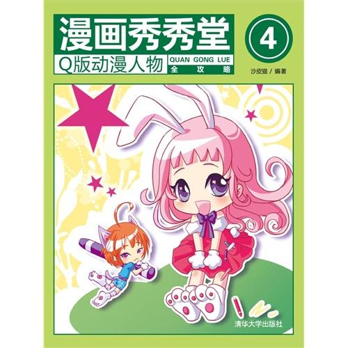 4,q版动漫人物全攻略(电子书)