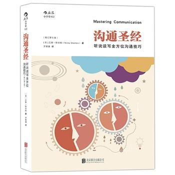 沟通圣经:听说读写全方位沟通技巧(修订第5版)
