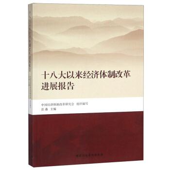 十八大以来经济体制改革进展报告