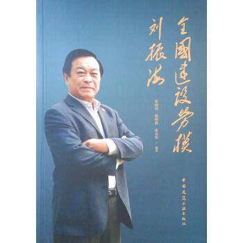 全国建设劳模刘振海