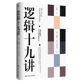 逻辑十九讲(精装)