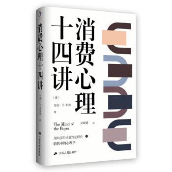 消费心理十四讲(精装)