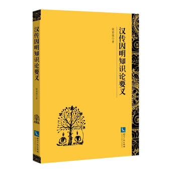 汉传因明知识论要义