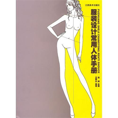 服装设计常用人体手册(电子书)