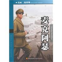 漫画二战将帅-麦克阿瑟