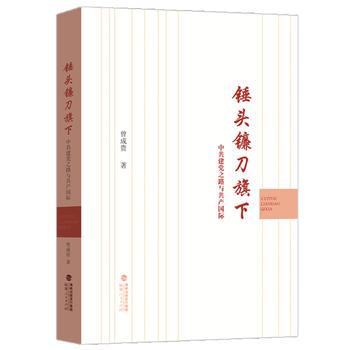 锤头镰刀旗下——中共建党之路与共产国际