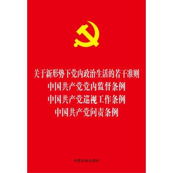 关于新形势下党内政治生活的若干准则、中国共产党党内监督条例、巡视工作条例、问责条例