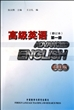 高级英语(修订本第1册重排版)