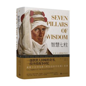 智慧七柱(一部供世人回味的奇书,一段沙漠战争回忆,奥斯卡史诗电影《阿拉伯的劳伦斯》原著)