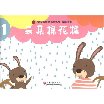 幼儿园综合教育课程主题阅读(1):云朵棉花糖