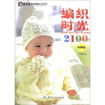 fun书 手工坊编织精致生活系列:编织时光2100(童趣篇)  作  者:阿瑛