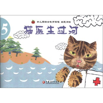 幼儿园综合教育课程主题阅读(5):猫医生过河