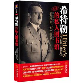 希特勒的私人图书馆